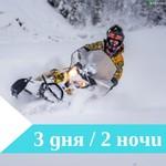 3-дневный обучающий тур «Школа предгорного катания №1 в Карелии»