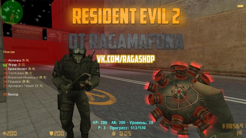 Уникальная сборка — Resident Evil 2, изображение №1