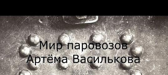 С.В. Савельев - Мир паровозов Артёма Василькова