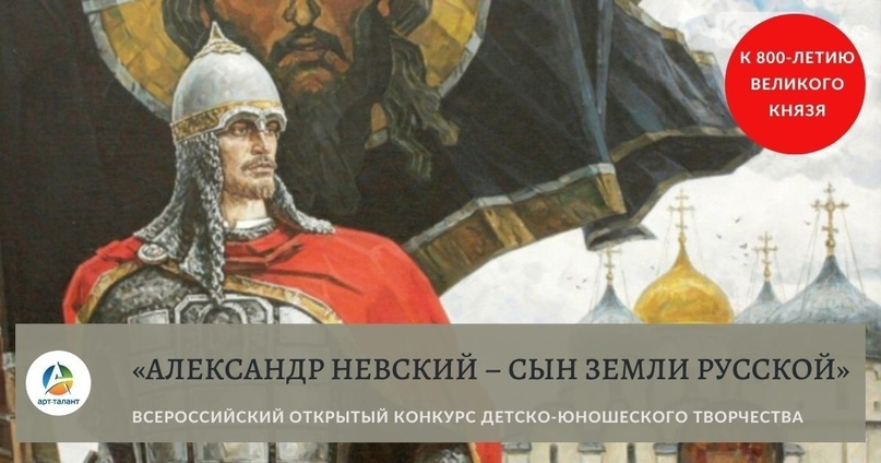 Всероссийский конкурс, посвященный 800-летию со дня рождения князя Александра Невского