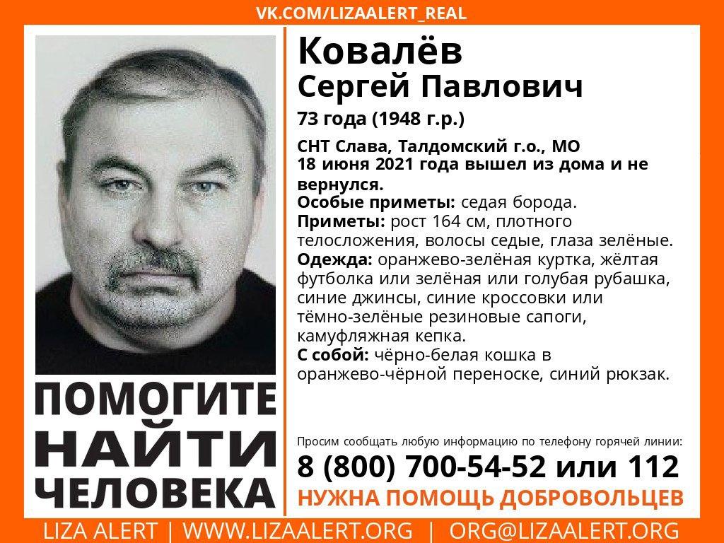 Внимание! Помогите найти человека! Пропал #Ковалёв Сергей Павлович, 73 года, СНТ Слава, д