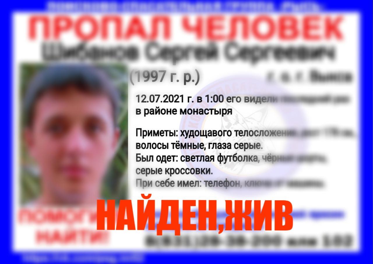 Шибанов Сергей Сергеевич, 1997 г.р., г.о.г. Выкса