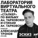 Тронов Александр | Ярославль | 30
