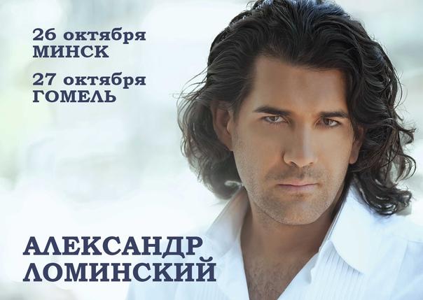 26 октября Александр Ломинский выступит в Минске, ...