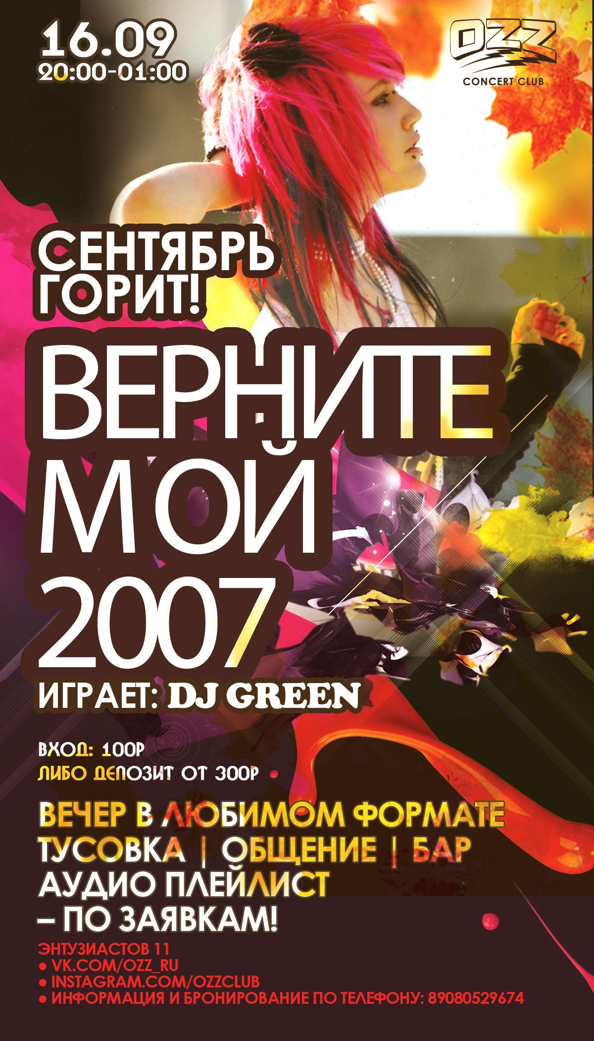 Афиша 16.09 / Верните мой 2007!