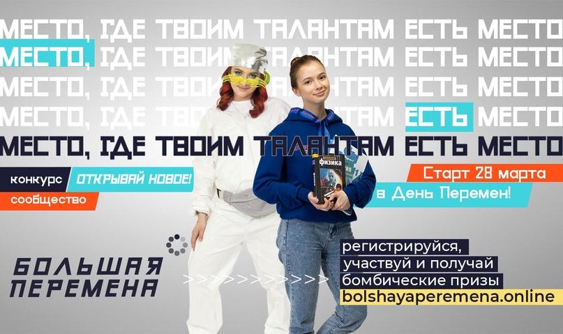 Всероссийский конкурс «Большая перемена»: новый сезон и новые возможности, изображение №1