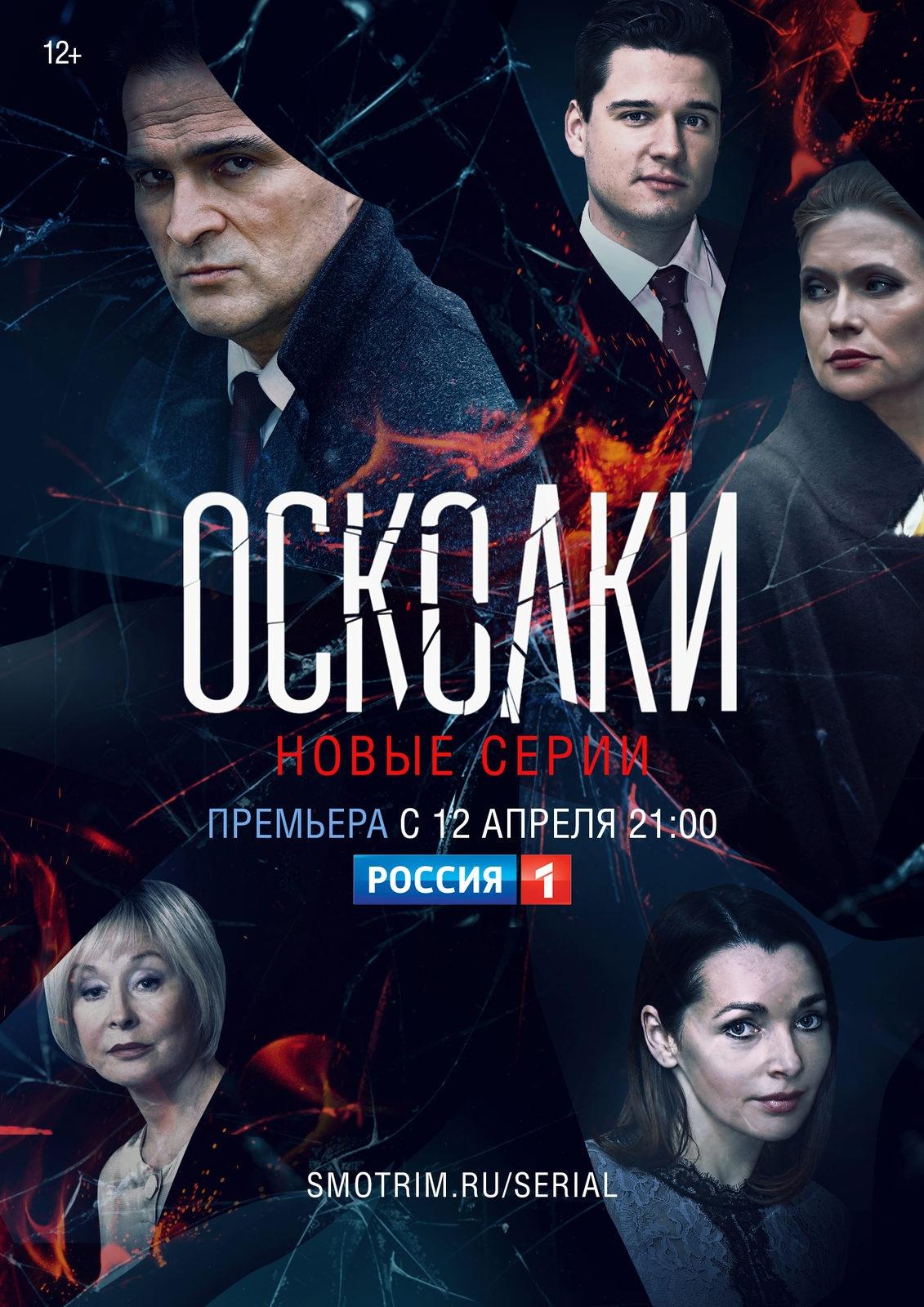 Мелодрама «Ocкoлки 2» (2021) 1-4 серия из 16