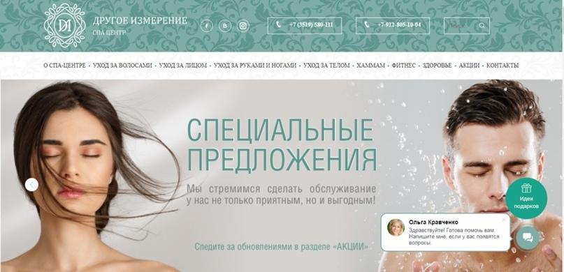 Скриншот с экрана главной страницы сайта СПА-центра «Другое измерение»