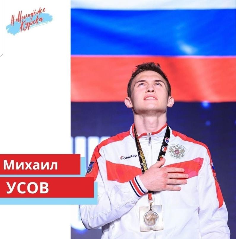 🔥Курский боксер Михаил Усов завоевал «золото» первенства мира.