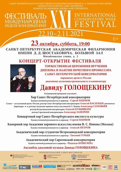 Уже 23 октября в 19:00 состоится открытие Фестивал...