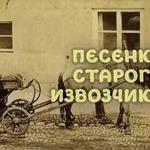 «Песенка старого извозчика» — оригинал и переделки песни