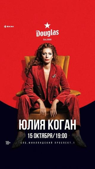 Юлия Коган фотография #10
