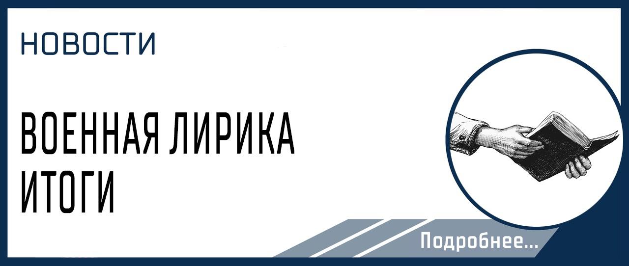 https://www.rea.ru/ru/org/branches/voronezh/Pages/voennaya-lirika-31052021.aspx