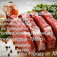 Свежее-Мясо-Свинина Самара-Южный-Город--Николаевскии