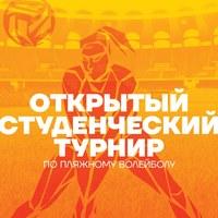 Открытый студенческий турнир 18-20