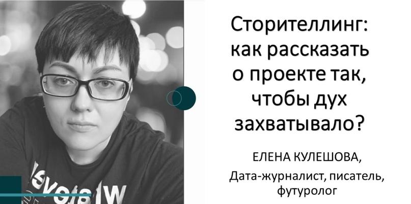 26 ноября онлайн-лекция «Сторителлинг: как рассказать о проекте так, чтобы дух захватывало?», изображение №1