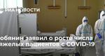 Собянин заявил о росте числа тяжелых пациентов с 68930