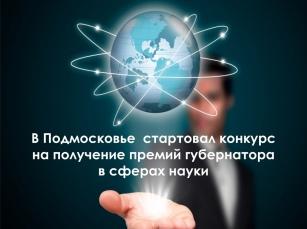 Объявлен конкурс на соискание в 2021 году премий губернатора Московской области в сферах науки, технологии,