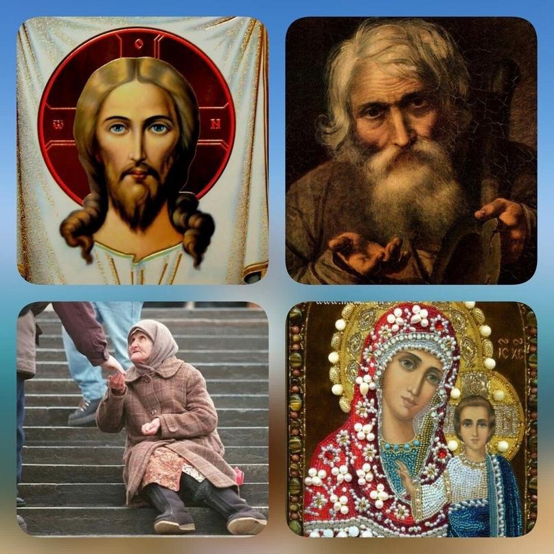Кто милует нищего, тот Бога имеет попечителем о себе. И кто ради Бога обнищает,...