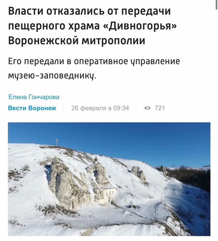 Власти региона отказались от передачи Воронежской митрополии церкви Сицилийской...