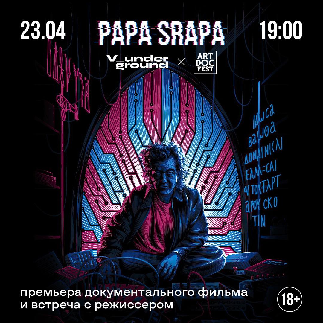 Афиша Самара 23.04 Кинопоказ д/ф Papa Srapa
