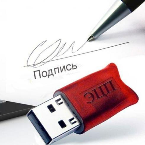 Электронная подпись ключ для ооо где получить Подольск