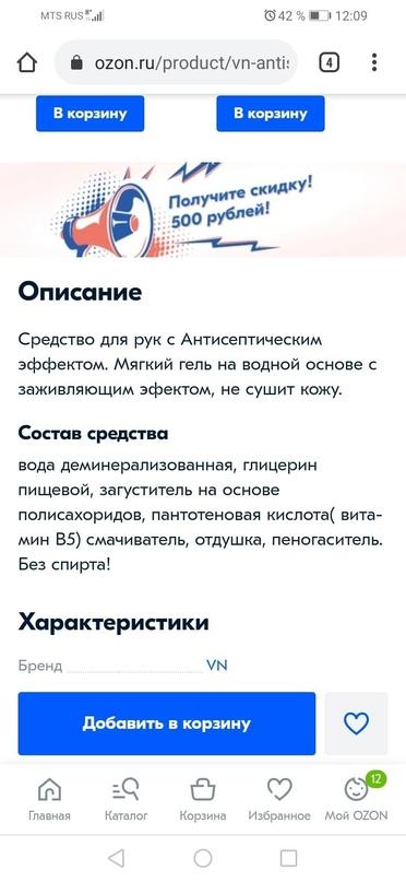 Средство для рук с | Объявления Орска и Новотроицка №28730