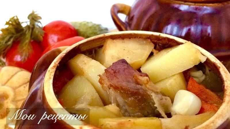 Картофель в ГОРШОЧКАХ Потрясающе ВКУСНОЕ и ПРОСТОЕ блюдо