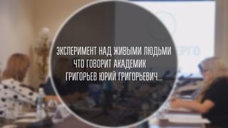 ЭКСПЕРИМЕНТ НАД ЖИВЫМИ ЛЮДЬМИ / АКАДЕМИК ЮРИЙ  ГРИГОРЬЕВ / ОЛЬГА ЧЕТВЕРИКОВА / ЦИФРОВАЯ ШКОЛА