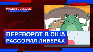 Вашингтонский переворот рассорил российских либерах (Руслан Осташко)