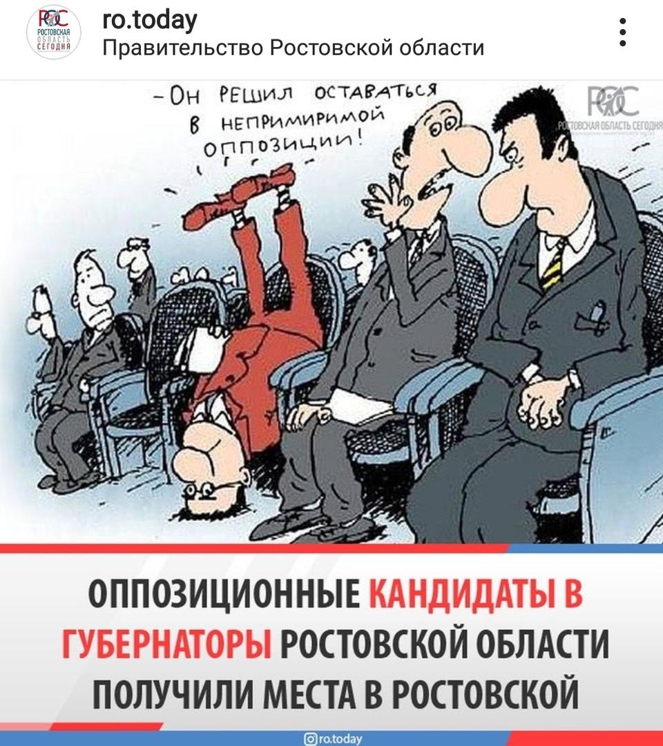 Ростовская область в  Instagram : В СМИ это назвали «утешительным призом»