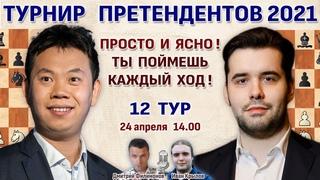 Ван Хао - Непомнящий! Турнир претендентов ⚡ 12 тур ⏰ 24 апреля,  🎤 Д. Филимонов, И. Крылов
