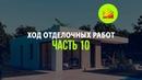 Часть 10. Ход отделочных работ по дому в августе 2020, Бенидорм, Испания. Энергосберегающий дом