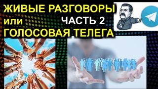 ЖИВЫЕ РАЗГОВОРЫ или ГОЛОСОВАЯ ТЕЛЕГА Часть 2  Сургут