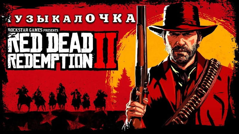 Red Dead Redemption 2 МузыкалОЧКА