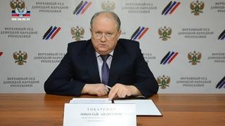 Первый заместитель Председателя Верховного Суда ДНР подвел итоги работы судебной системы
