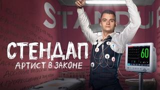 Андрей Щегель   Артист в законе   Стендап концерт 2020   Tertia fortuna per foramina