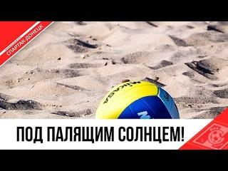 #Сборы: Пляжный волейбол