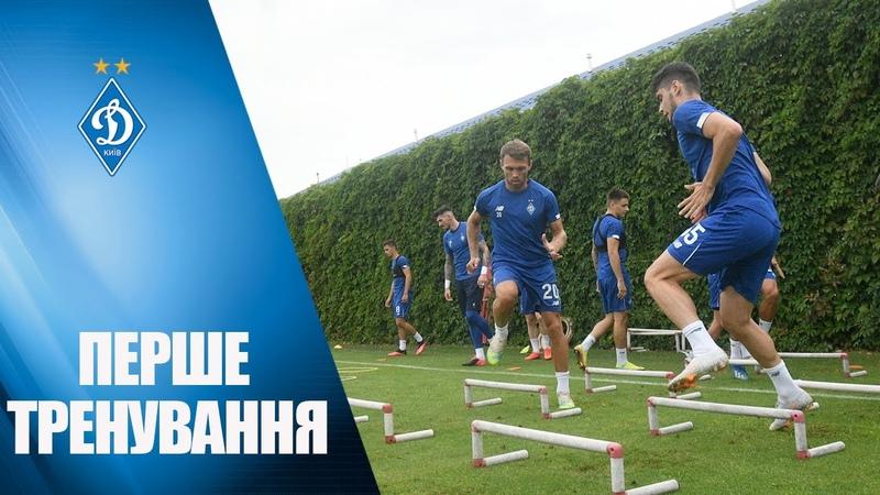 ДИНАМО розпочало підготовку до сезону з новим тренерським штабом