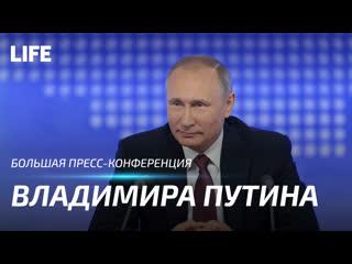 Большая пресс-конференция Владимира Владимировича Путина — 2020