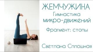 ЖЕМЧУЖИНА - удивительная гимнастика Светланы Сплошной - Фрагмент 1.  Приручение волны:  Стопы.