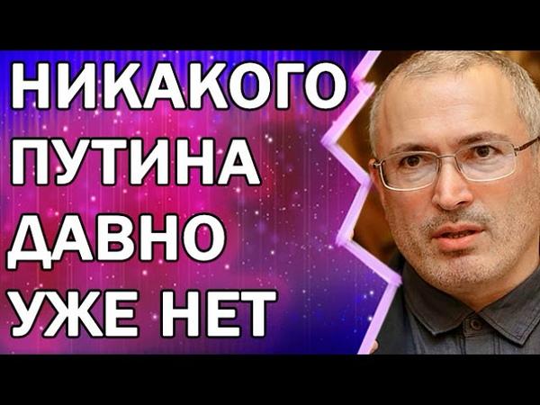 Этo caмaя cтpaшнaя тaйнa Kpeмля Meня тoчнo гpoxнyт нo вы дoлжны знaть Михаил Ходорковский