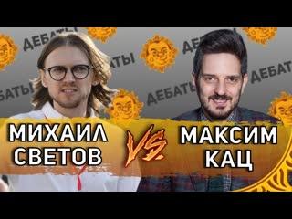 Дебаты: Михаил Светов и Максим Кац. Бан Трампа, свобода слова | Alexandr Plushev | Александр Плющев