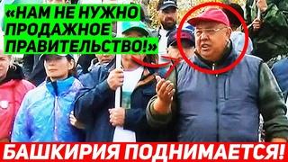 Защитники КУШТАУ пpoтив ПУ.TИHA и XAБИPOBA! Мощная речь на сходе в Аскарово!