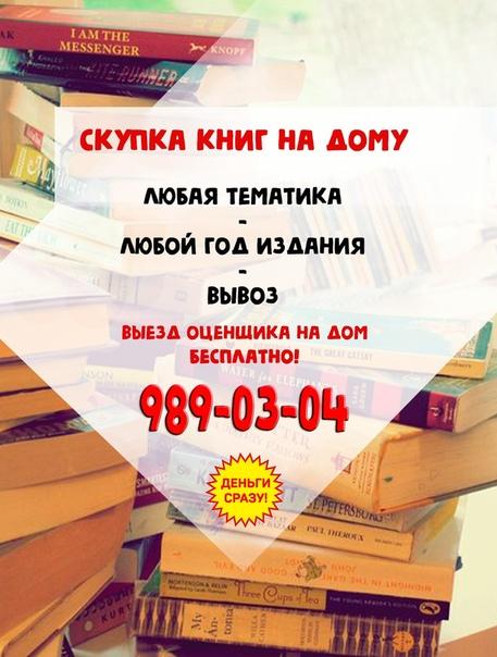Скупка книг открыток