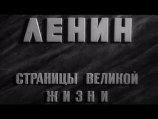 Ленин. Страницы великой жизни / 1977 / ЦСДФ