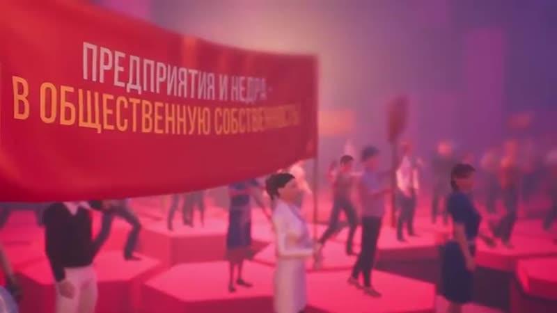 Обреченный проснуться Классовый сон человечества Bound to wake up English subs 01.09. 2020 КПРФ Хабаровск