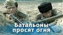 Батальоны просят огня. 3 серия военный, реж. Владимир Чеботарев, 1985 г.