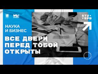 Наука и бизнес в студенческом Петербурге
