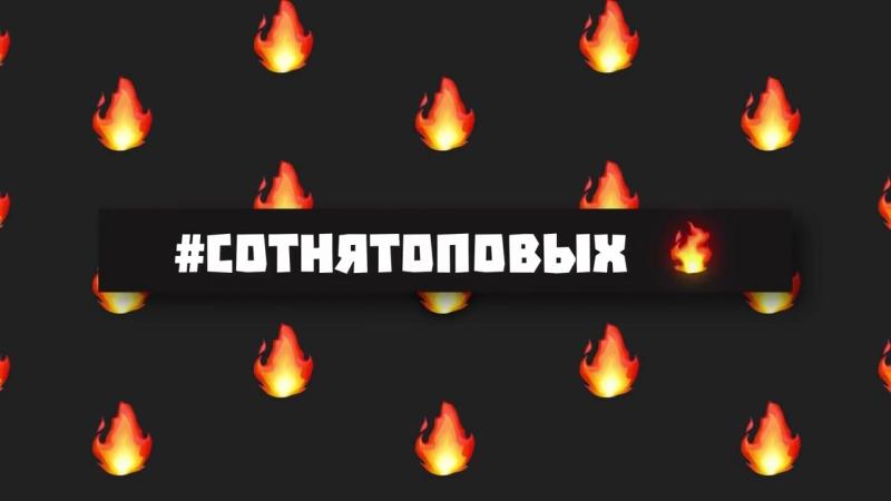 сотнятоповых Сергей Гоборов Фрик шоу Peasok